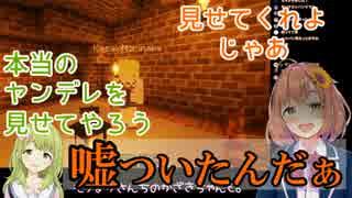 【マイクラ】本間ひまわりに再び監禁されたりヤンデレを教えようとする森中花咲【にじさんじ】