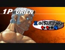 【TAS】Street Fighter III 3rd strike ユリアン(エイジスリフレクター)