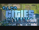 【ゆっくり実況】たんこのCities Skylines【第14話:GCTになったとしても、島々を繋げてみよう!】