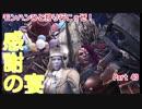 【MHW実況】モンハンひと狩り行こぅぜ!Part 40