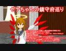 【静画企画】ゼナちゃんの鎮守府巡り【期間限定CM2】