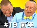 【キャンプ大特集】松村邦洋と金村義明のニコ生★野球漫談#19 1/2