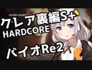 【バイオRe2】あかりハードコア!クレア裏編S+  Part1【VOICEROID実況】