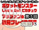 【ポケモンLet's Go!ピカチュウ】マッツァン初見プレイ生#3 再録 part3