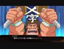 【ゆっくり実況】スパロボX 90ターン以内の異世界生活 pa...