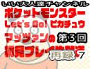 【ポケモンLet's Go!ピカチュウ】マッツァン初見プレイ生#3 再録 part7