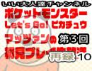 【ポケモンLet's Go!ピカチュウ】マッツァン初見プレイ生#3 再録 part10