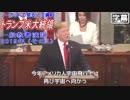 【日本語字幕】トランプ米大統領 一般教書演説 2019年 その1...