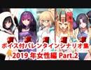 【ボイス・差分あり】Fate/Grand Order バレンタインイベント ミニシナリオまとめ 女性編(2019年新規・全22騎) Part2