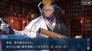 【実況】今更ながらFate/Grand Orderを初プレイする! ボイス&レター3