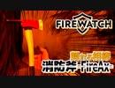 【Firewatch】丸腰じゃなくなったし何も怖くねぇ:#04