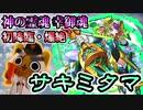 【モンスト実況】神の霊魂 サキミタマ初降臨!【新爆絶・初日】