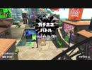 【実況】N-ZAP愛好家のガチマッチ ウデマエX【Splatoon2】part81