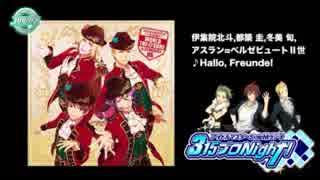 アイドルマスター SideM ラジオ 315プロNight! #196