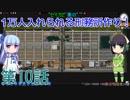 セイカと葵の1万人入れられる刑務所作り! 第10話【Prison Architect実況】