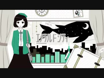 【 Try to sing 】 Emerald City 【 Dah 】
