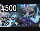 【課金マン】インペリアルサガ実況part500【とぐろ】