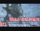 ダークソウル3・終わる世界 #21 ~ソウルシリーズツアー4...