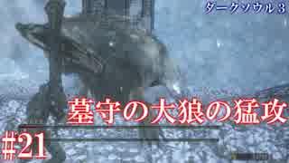 ダークソウル3・終わる世界 #21 ~ソウ