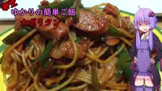 ゆかりの簡単ご飯#2  ナポリタン