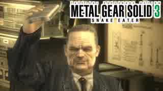 【メタルギアソリッド3】任務は、最愛の人を殺すこと。#08【実況】