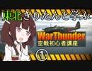 東北きりたんと学ぶWarThunder空戦初心者講座~基礎知識編~