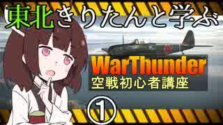 東北きりたんと学ぶWarThunder空戦初心者講座①