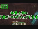 【Minecraft】きざはしるかのハードコア高さ縛り 第78話【ゆっくり実況】
