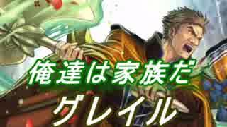 【FEヒーローズ】愛の祭と傭兵団 - 雄々しき背中 グレイル特集