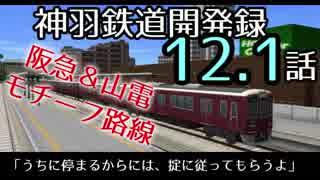 【A9V5】【前面展望】016 神羽鉄道開発録12.1話「ここに停まるからには、うちの掟に従ってもらうよ」