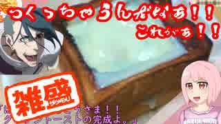 【自炊のすゝめ】ゾルタン様と作るグラタントースト