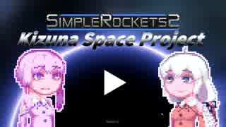 【SimpleRocket2】KizunaSpaceProject#5