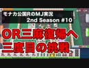 OR三麻復帰へ三度目の挑戦 モナカ公国RのMJ実況Season2 #10