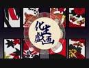 化生戯画 / 歌、騒音ロコ