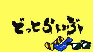 【手描きアイドル部】どっとらいぶ【くたばろうぜパロ】