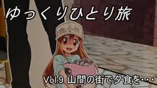【ゆっくり】ひとりサイコロ旅 台北編Vol.9