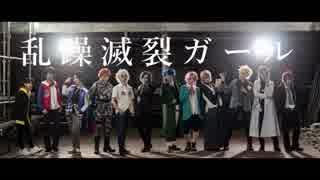【ヒプノシスマイク】乱躁滅裂ガール 踊ってみた【コスプレ】