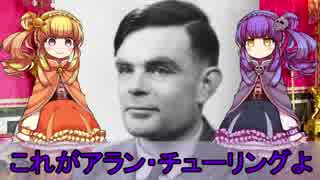 【ゆっくり解説】世界の奇人・変人・偉人紹介【アラン・チューリング】