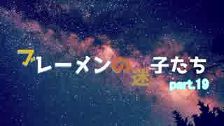 【RimWorld】ブレーメンの迷子たち part.19【ゆっくりvoice+オリキャラ】