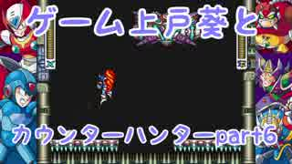 [ロックマンX2]ゲーム上戸葵とカウンターハンター part6[VOICEROID]
