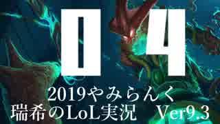 【実況プレイ】やみらんく2019【LoL】【su