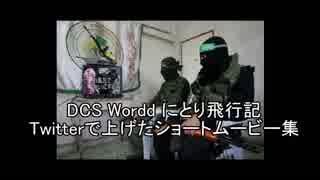 DCS World ショートムービー集 にとり飛