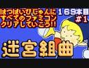 【迷宮組曲】発売日順に全てのファミコンクリアしていこう!!【じゅんくり#169_1】