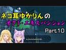 ネコ耳ゆかりんのオクト・エキスパンション part10