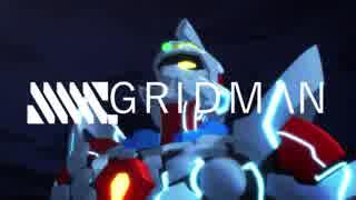 【MMD】『SSSSS.GRIDMAN』グリッドマンOPを艦これキャラ+αで再現してみた