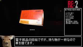 BIOHAZARD RE:2 ハードコア S+解説(レオン表編) part.2