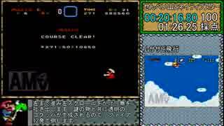 【世界2位】スーパーマリオワールド 全ゴール(96 Exit)RTA 1:22:16.44 Part1