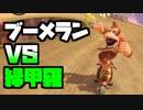 【マリオカート8DX】オンライン対戦の荒波に揉まれる 実況99
