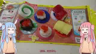 【VOICEROID】琴葉姉妹で知育菓子作るよ! part3