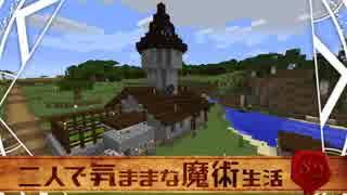 【Minecraft】二人で気ままな魔術生活S2 p
